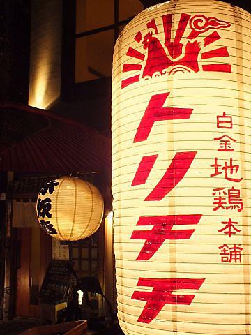 【白金の人気店】幻の「冠地どり」を使用した水炊き&焼き鳥は絶品!各種宴会に◎