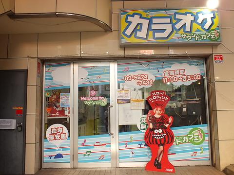 駅から徒歩1分!!全メニュードリンクバー付きカラオケ☆