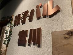 餃子バル 宮川のサムネイル画像