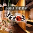 博多串焼き 野菜巻き 鍋 居酒屋 なまいき 品川店のロゴ