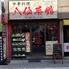 個室中華料理 八仙菜館のロゴ