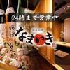 博多串焼き 野菜巻き 鍋 居酒屋 なまいき 品川店