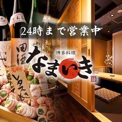 博多串焼き 野菜巻き 鍋 居酒屋 なまいき 品川店の写真