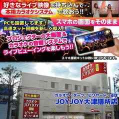 カラオケ JOYJOY 大津膳所店の写真