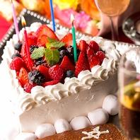 誕生日や記念日に★特製ケーキプレゼント♪