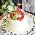 【特別な日のサプライズに…★】お誕生日や記念日には、特製ホールケーキをお店からプレゼント致します♪数量限定なのでご予約はお早目に!詳細はクーポンページをご確認ください。