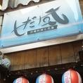 ●「しだ風」店名の由来● 店名「しだ風(しだかじ)」とは、沖縄の言葉で「真夏に吹く心地よい風」のこと。田町・三田のお客様にとって、美味しい沖縄料理・地酒と快適な空間で、心地よいお店となれるよう、思いを込めて名付けました。