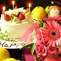 ■誕生日・記念日・歓迎会・宴会・サプライズも充実♪