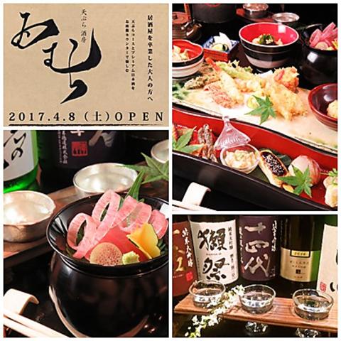 旬食材を使った拘りの天ぷらと厳選日本酒。接待・デート・記念日等大切なお席にどうぞ