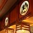 東寿司 八事のロゴ