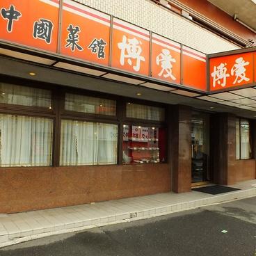中國菜館 博愛の雰囲気1