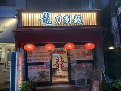 龍 刀削麺の写真