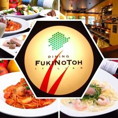 DINING FUKINOTOHの写真