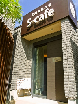 素敵な隠れ家 S-cafeの雰囲気1