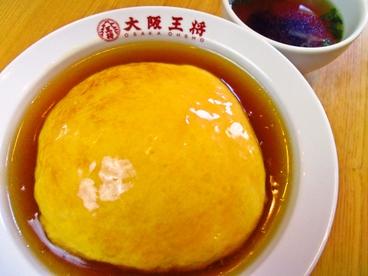 大阪王将 広島大町店のおすすめ料理1