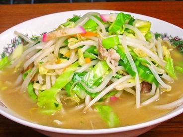 麺処 光のおすすめ料理1