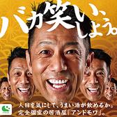 竹取御殿 山形駅前店の写真