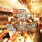 肉とワインのおいしい店 ABC エービーシー 茅ヶ崎のグルメ