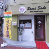 Sami Sadi Restaurant&Barの雰囲気3