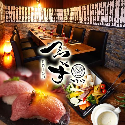 炙り肉寿司と和チーズ個室 ビストロ ゑびす -EBISU- 浜松駅店