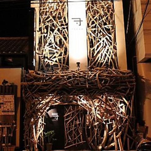 流木に包まれたオシャレ居酒屋「一寸」飲み放題付コース3100円、単品360円~ご用意!