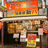 旨居屋 新八 上野駅前店の雰囲気3
