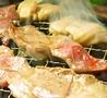 塩焼肉 松田屋のおすすめポイント1