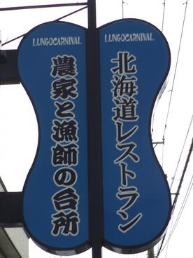 北海道レストランの雰囲気1