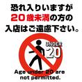 当店は全席喫煙可能!受動喫煙防止法により20歳未満の方のご入店は出来ません。予めご了承ください。