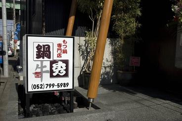 牛もつ鍋専門店 鍋秀 中川店の雰囲気1