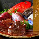 【仕入】ご馳走とは「走り回る」という語源を持ちます。 本当に美味しいお料理でおもてなしをするため、板長みずから京都のみならず全国各地に足を運び、目で直接しっかりと確かめた食材を仕入れております。