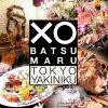 バツマル東京 BATSU MARU TOKYO 渋谷