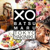 渋谷 個室 焼肉 食べ放題 バツマル東京の写真