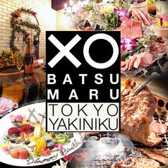 バツマル東京 BATSU MARU TOKYO 渋谷の写真