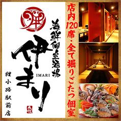 海鮮個室酒場 伊まり 狸小路駅前店の特集写真