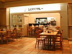 シロクマカレー ゲートシティ大崎店の写真