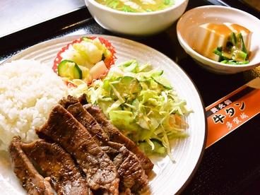 多賀城 牛タンのおすすめ料理1