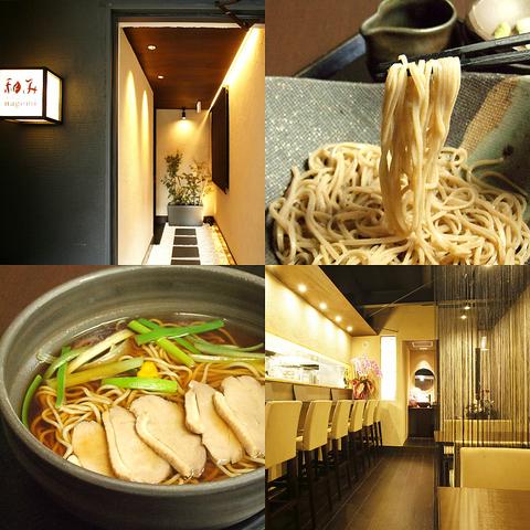 soba・dining・和み