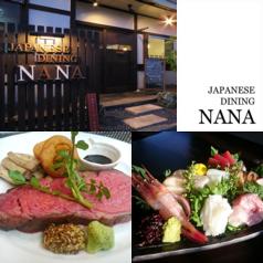 JAPANESE DINING NANAの写真