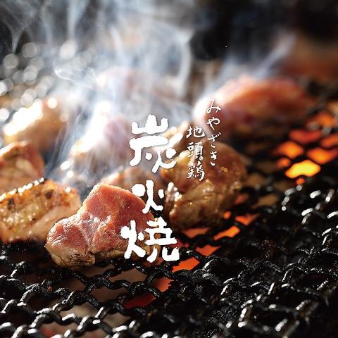 【幻の地鶏焼】溢れる肉汁と噛めば噛むほど滲み出る至極の旨みが味わえる逸品を提供。