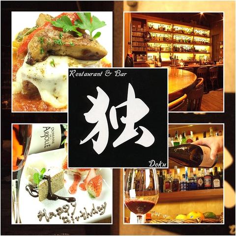 Restaurant&Bar 独