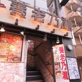 養老乃瀧 落合店の雰囲気3