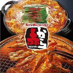 赤から 仙台大和町店の写真