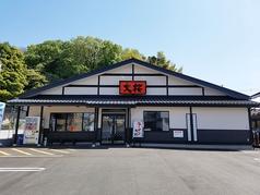 ラーメン大桜 野川店の写真