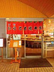 海転からと市場寿司の写真