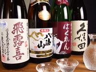 ◆魚料理に合う厳選地酒◆
