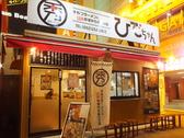 牛もつ鍋専門店 鍋秀 中川店の雰囲気3