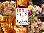 烏丸個室茶寮 キンノトリ 京都駅前店の写真