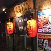 たけちゃん本店の雰囲気2