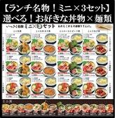 美食 美酒 だんらん いっさく 長岡東店のおすすめ料理2